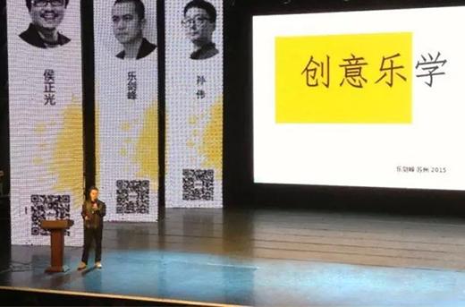 乐剑峰主讲2015苏州青年设计师峰会