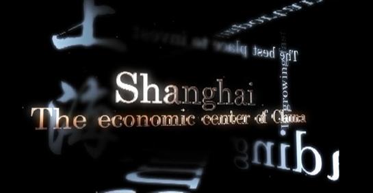 上海嘉定工业园区 品牌形象及招商推广