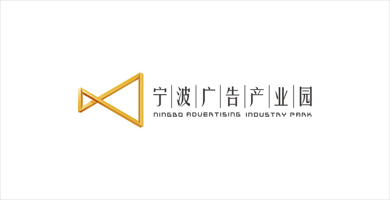 1宁波国家广告产业园标志设计公司