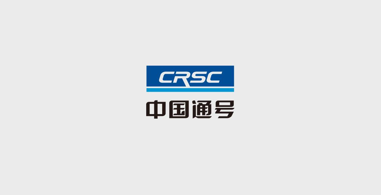 1中国通号标志设计公司