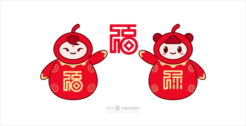 1兴福村银行卡通形象设计
