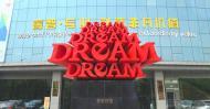 4潍坊国家广告产业园品牌宣传