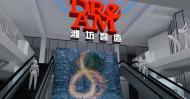 5潍坊国家广告产业园品牌传播