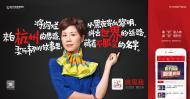 2浙江卫视海报设计