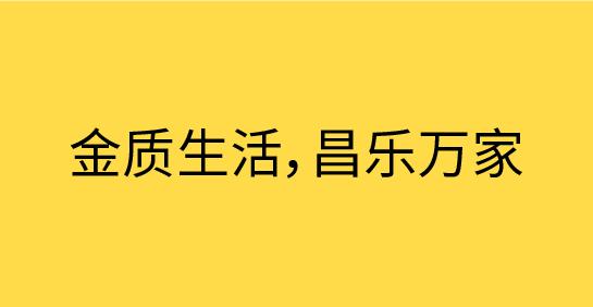 金昌 集团品牌口号